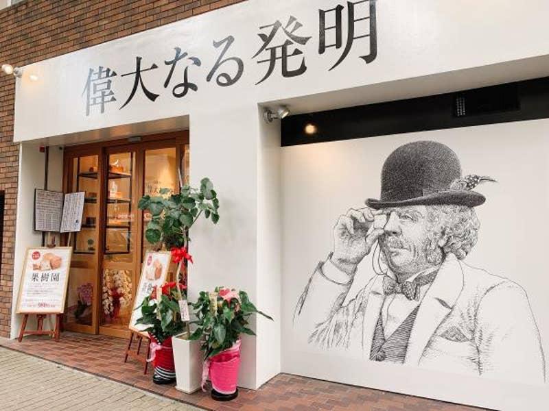 福岡 偉大 なる 店 発明