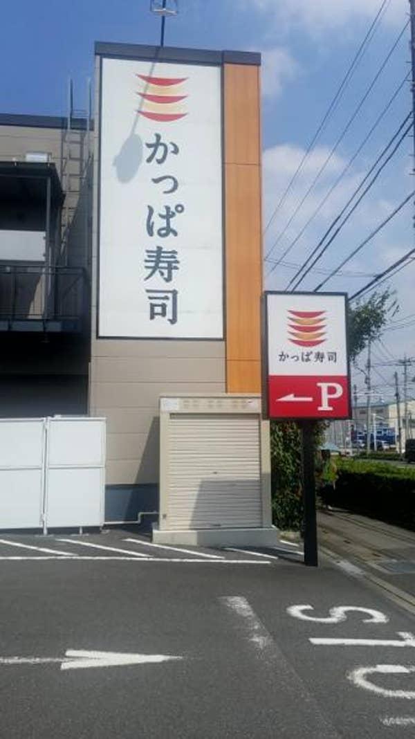 かっぱ 寿司 十和田