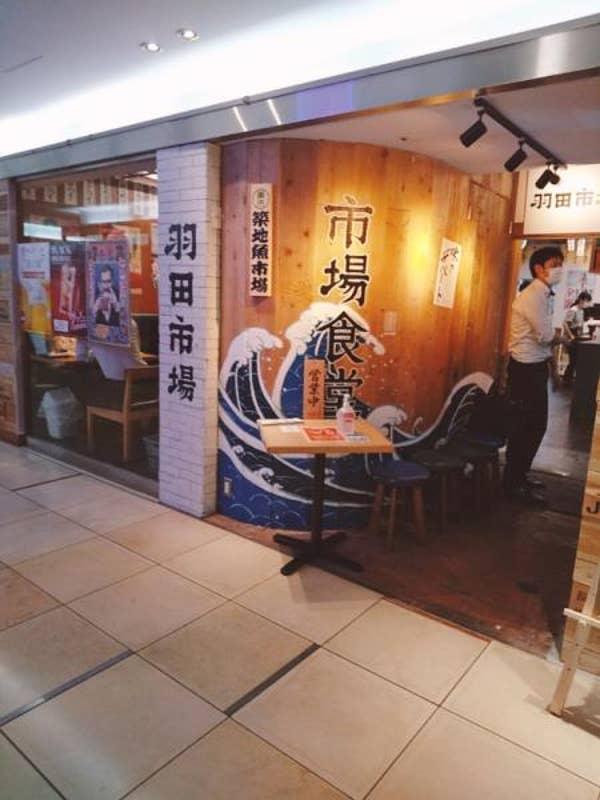 市場 食堂 羽田 羽田市場 銀座直売店