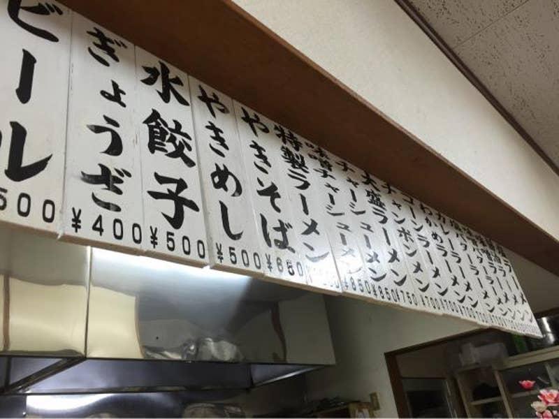 ぐるなび人気レストラン - 愛知郡東郷町 ...
