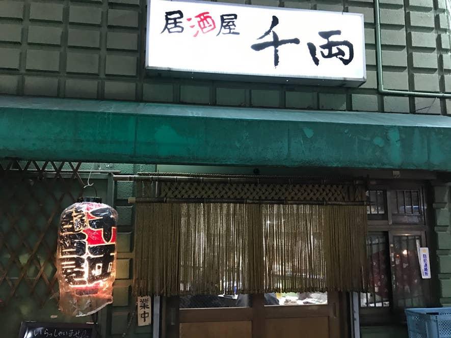 渋谷の老舗居酒屋です。/Noriyuki Kobayashiさんの投稿より