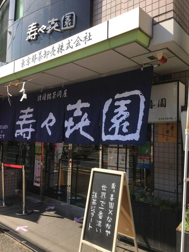 『世界で一番濃い抹茶ジェラート』と書かれた看板が目印です。/佐藤麻莉子さんの投稿より