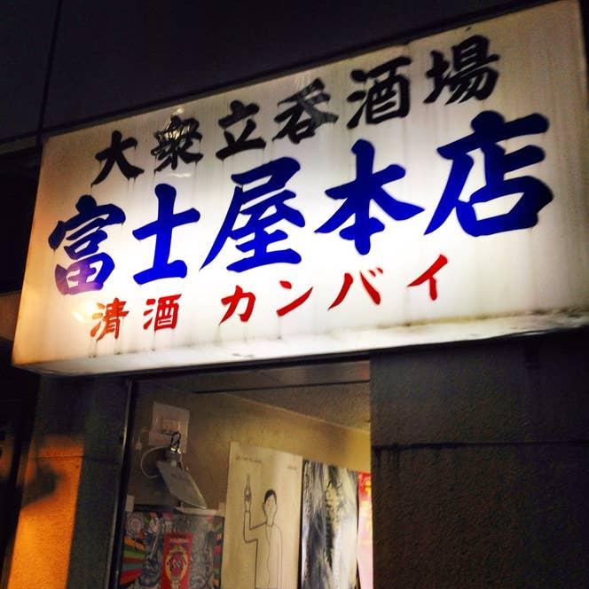 長年愛される居酒屋だと一目でわかる看板が目印です。/Chan_Taraiさんの投稿より