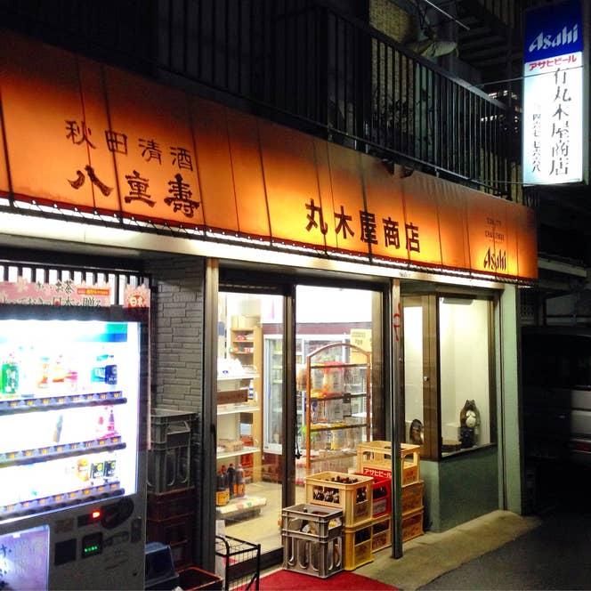 まさに激安の居酒屋といった佇まい。奥渋谷エリアに位置します。/Chan_Taraiさんの投稿より