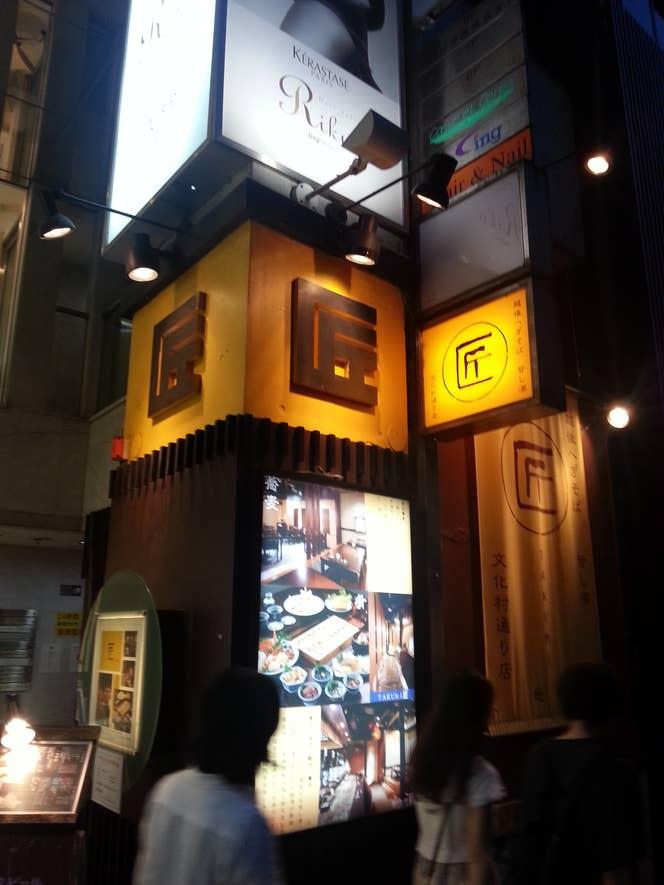 お蕎麦が中心の居酒屋ということもあり、和風な外観です。/Uchida Masatoさんの投稿より