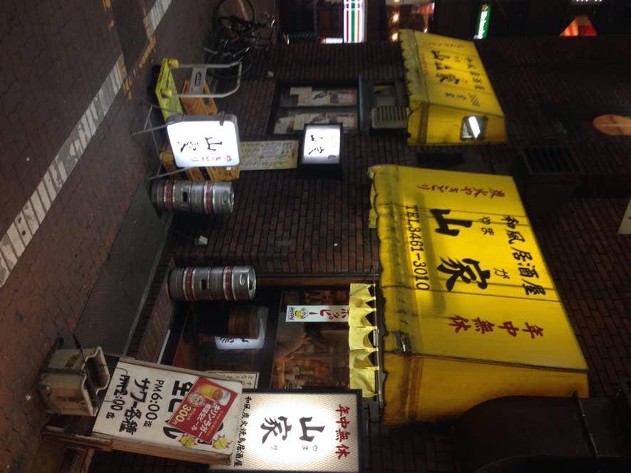 渋谷駅から数分歩けば「和風居酒屋」と書かれた黄色いお店が。/Toru Hatoriさんの投稿より