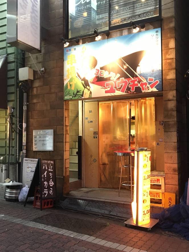 渋谷駅からすぐそば。マークシティの付近にある居酒屋です。/Kazuyoshi Koshiyamaさんの投稿より