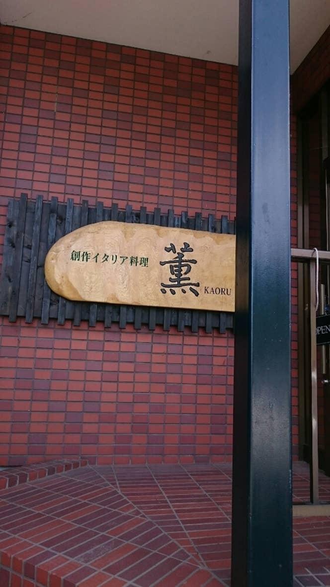 (閉店した北海道の店舗)Machi.Iさんの投稿より