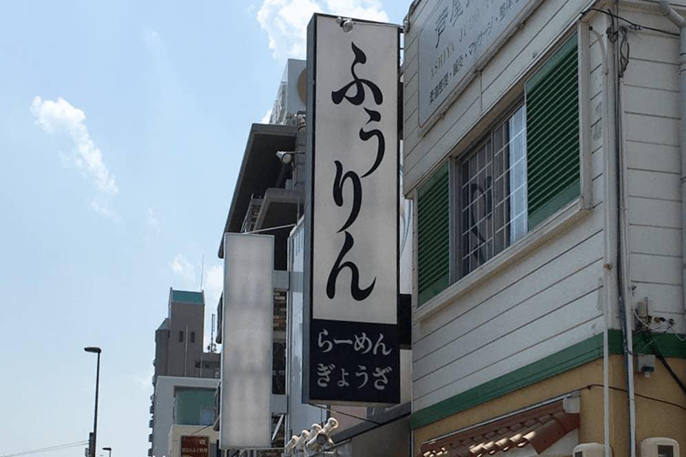 photo by 渡邊登志子