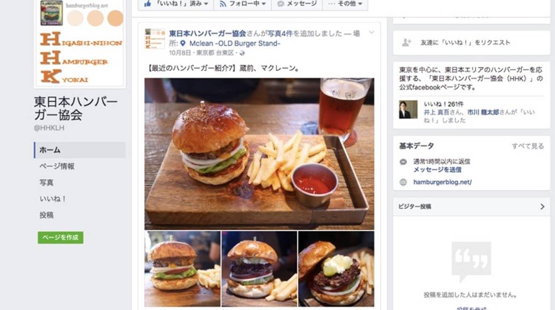 東日本ハンバーガー協会facebook