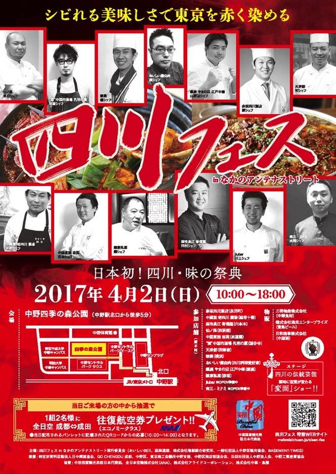四川フェス公式ポスター 制作:タフト株式会社
