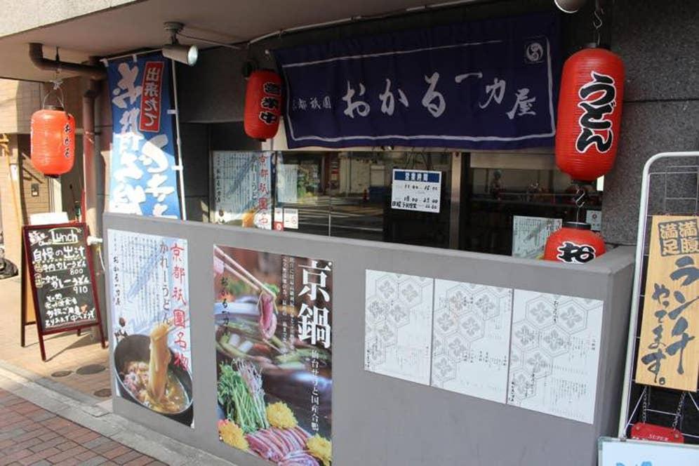「京都 祇園 おかる 一力屋」曙橋駅から徒歩5分