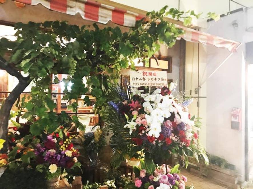 ▲「シモキタ邸」のオープン初日。たくさんの花が届けられていました。