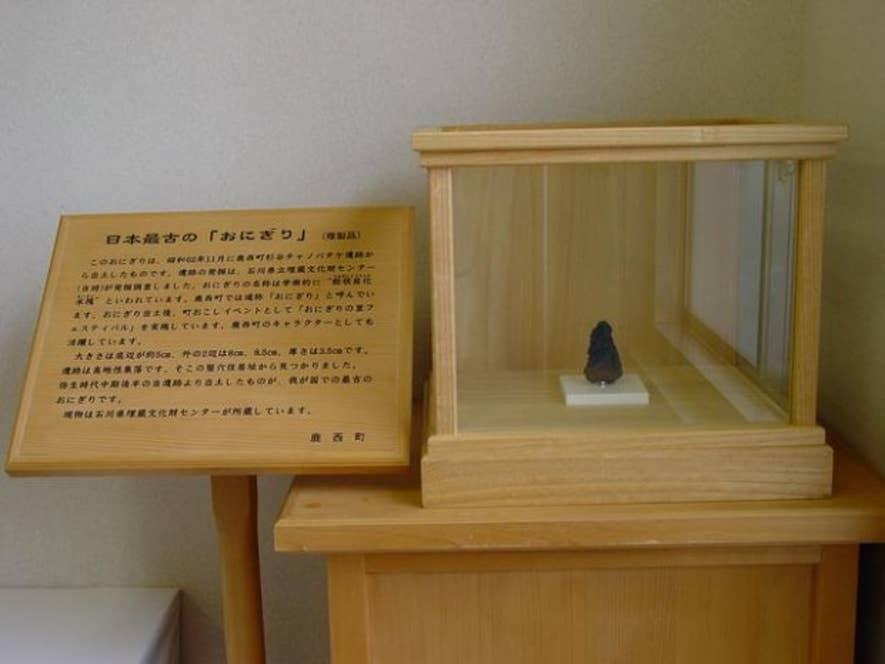石川県中能登町(旧鹿西町)の竪穴式住居跡から、発掘された日本最古のおにぎり。