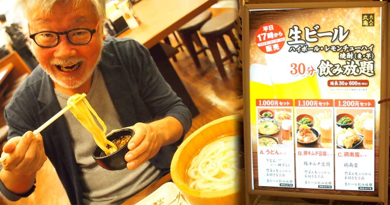いま一番ほろ酔えるのは丸亀製麺!天ぷらつまんで、うどんで〆る「30分1000円飲み放題」がマイブーム