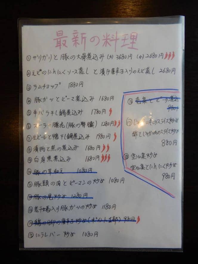 ▲日本語版メニューはいくつか料理が省略されているので注意!