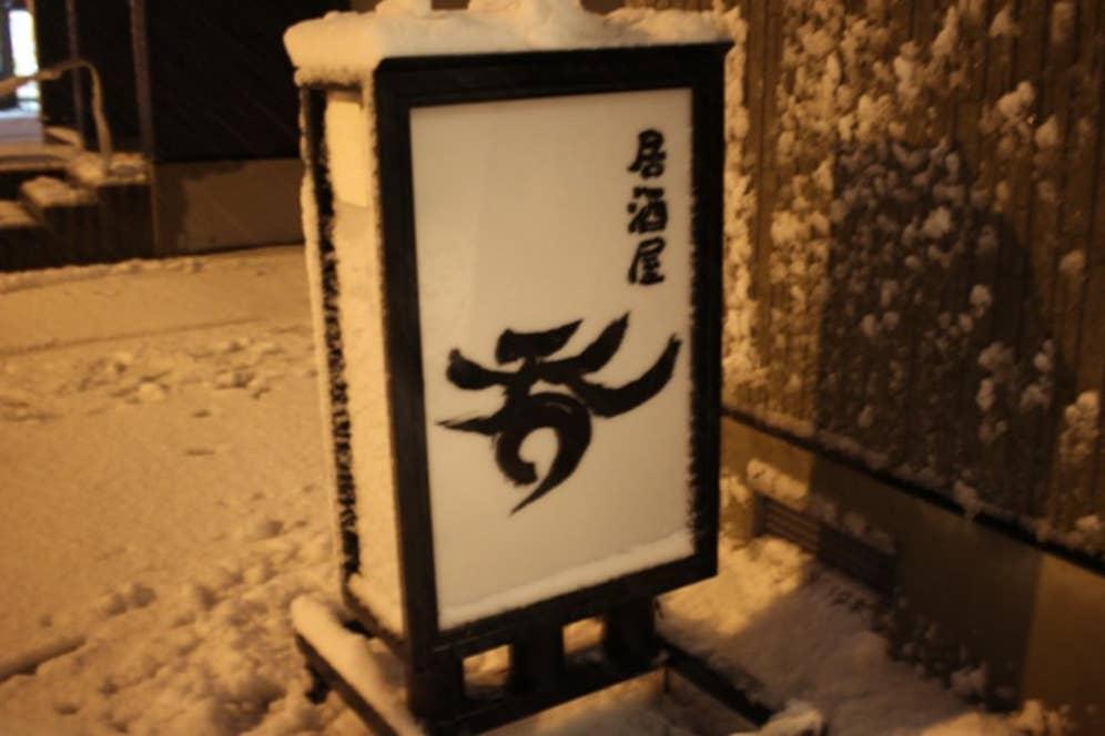 ▲上川町にある「居酒屋 呑」