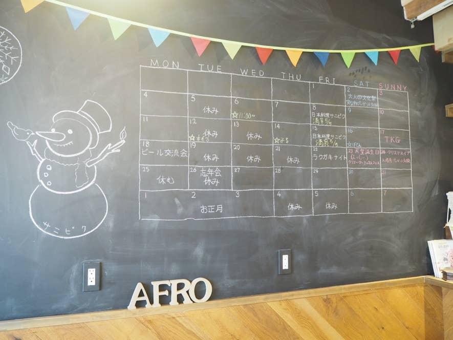 月のカレンダー。よく見るとオブジェのアルファベットも『AFRO』に…