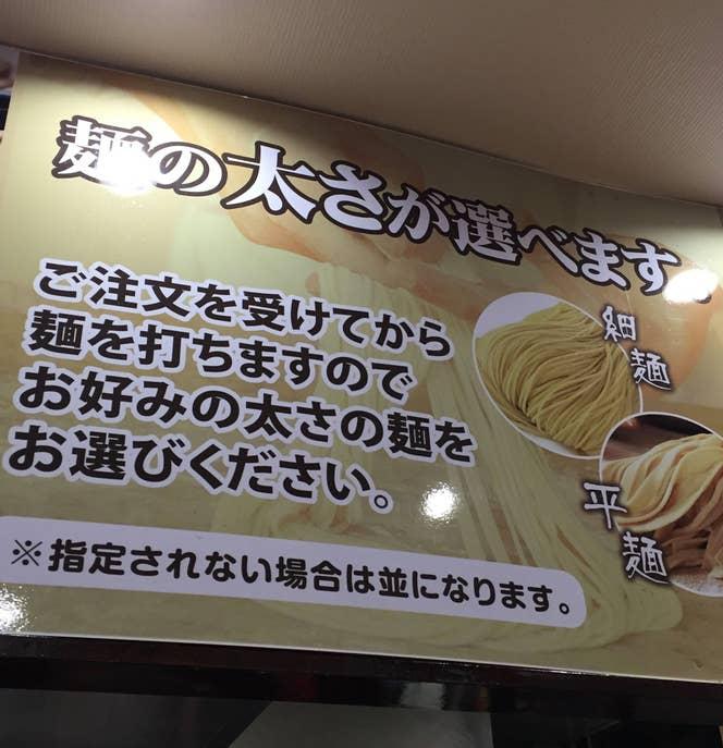 池袋「火焔山 蘭州拉麺店」内のパネル