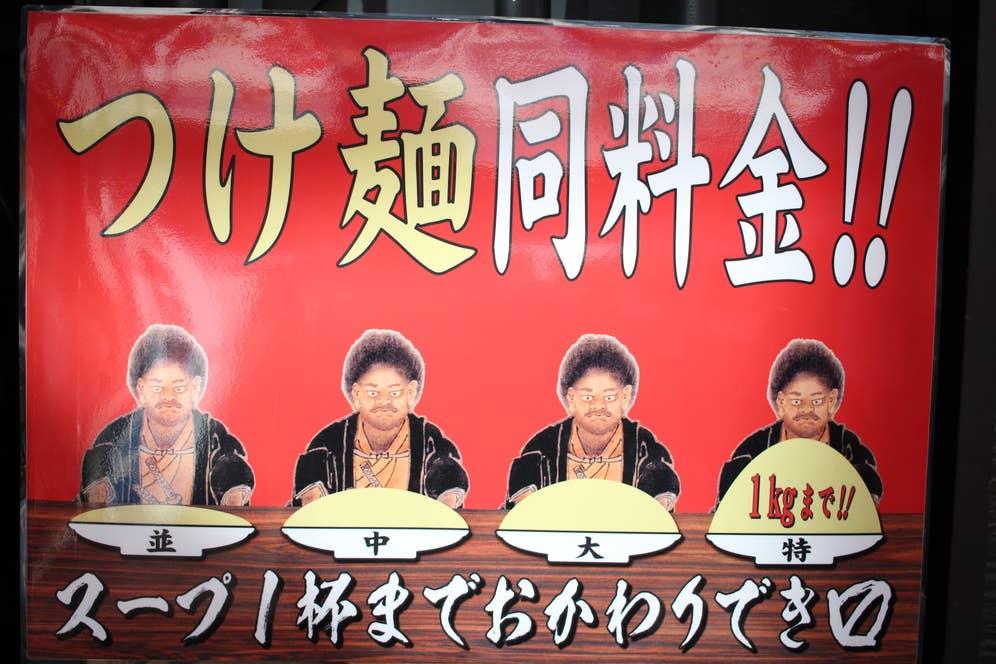 外には1kgまで、つけ麺同料金の看板が