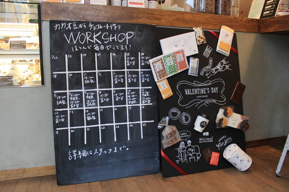 富ヶ谷本店では、2月はほぼ毎日チョコレート作りを体験できるワークショップも開催中