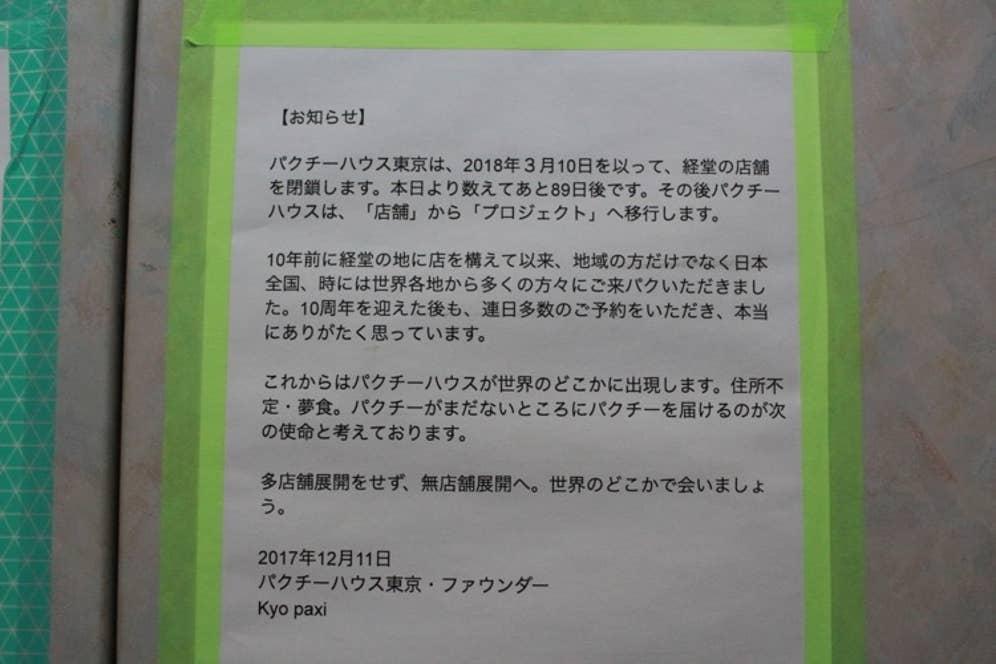 ▲パクチーハウスへと続くエレベーターの中には「店舗」から「プロジェクト」へ移行する旨が書かれている