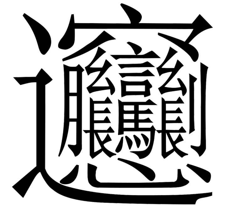 これが「ビャン」という漢字です