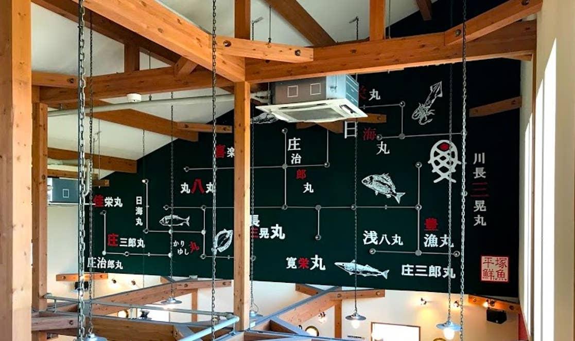平塚漁港の魚や釣り船がデザインされた壁