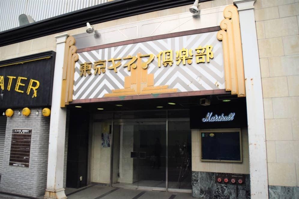 鶯谷駅近くにある「キネマ倶楽部」が会場。大正の趣が残る、レトロながら品のある劇場です
