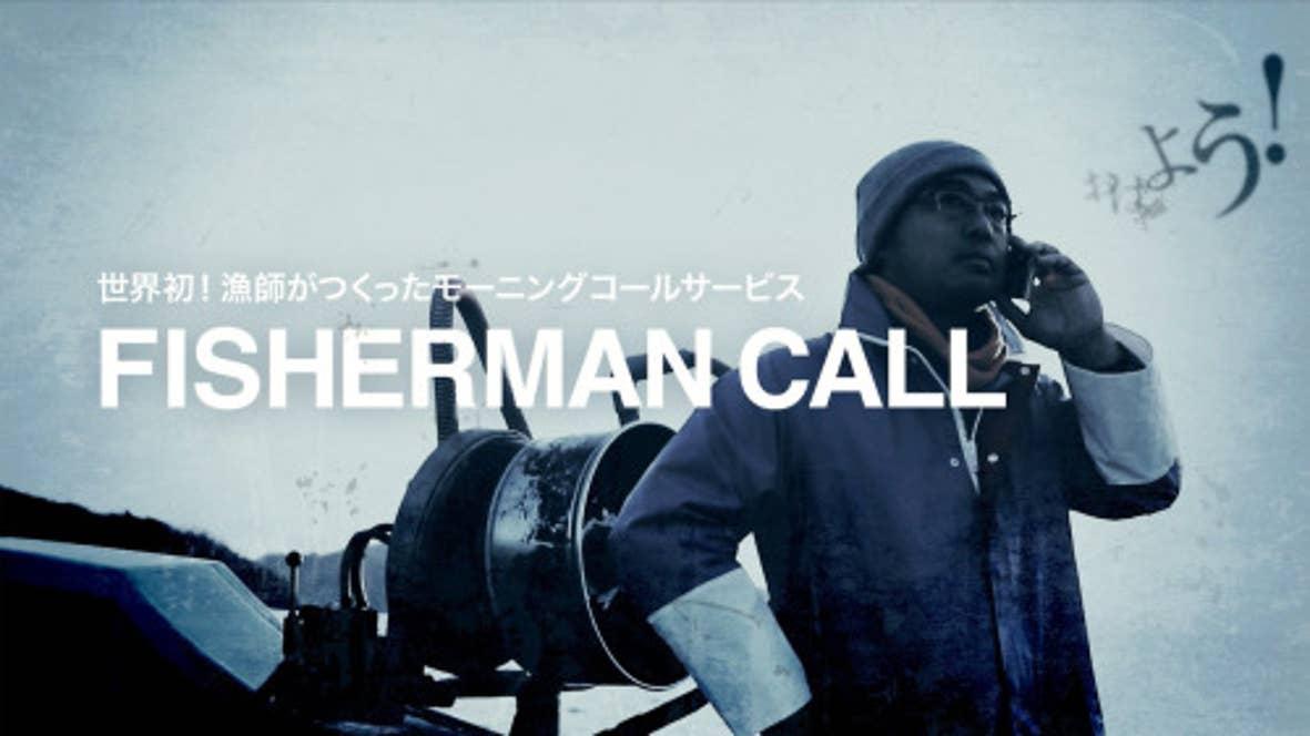 漁師がモーニングコールをするサービス「FISHERMAN CALL」。ACC賞を受賞。