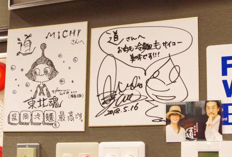 店内に飾られた水野美紀さんのサイン