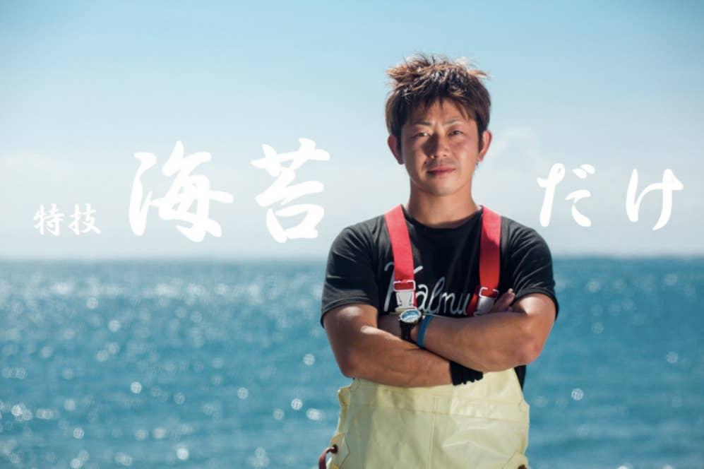 海苔漁師の相澤太さん(写真はアイザワ水産HPより)