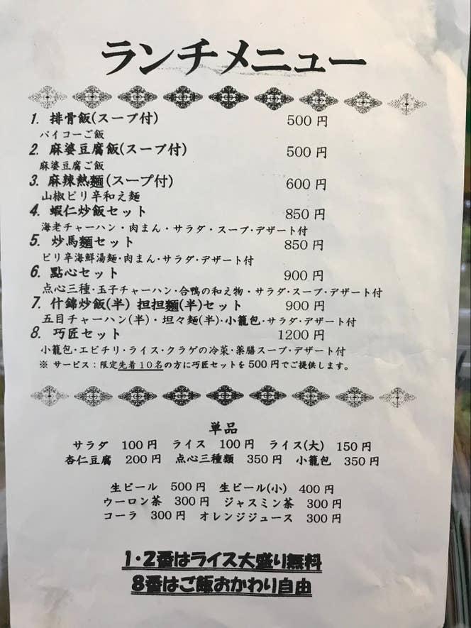 ランチメニュー表
