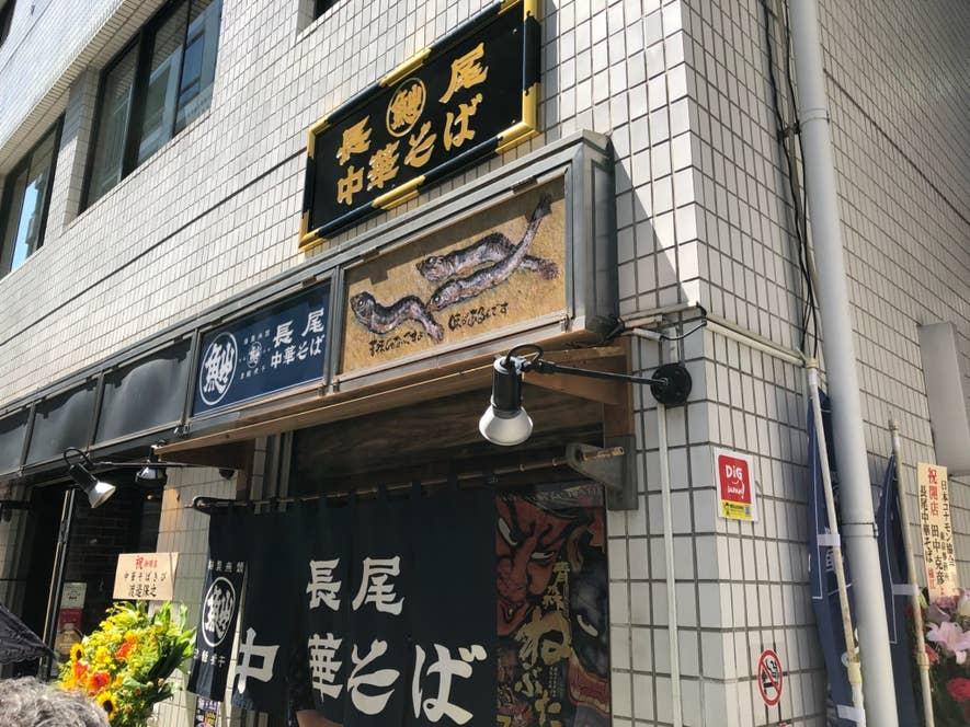 長尾中華そば 神田店