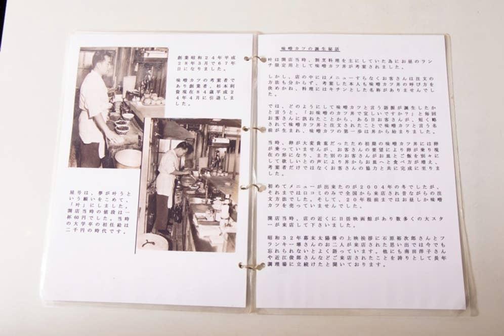 メニューには味噌カツ誕生の歴史が。写真に写っているのが先代店主の利資さん。