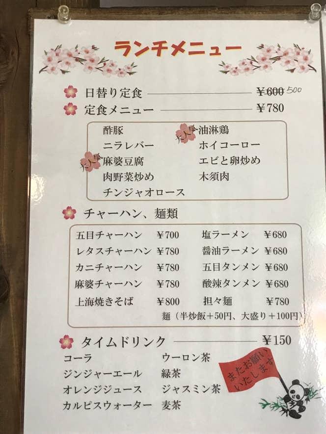 日替わり定食が600円から500円になっています。