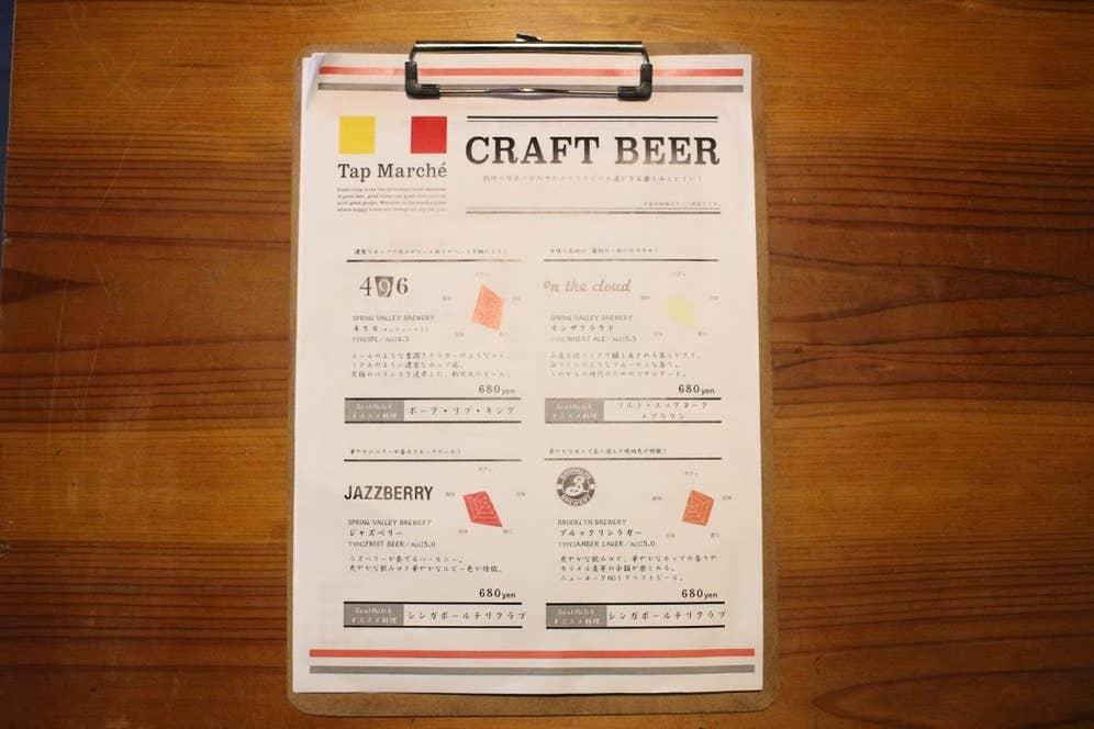 こちらが「タップ・マルシェ」のクラフトビール4種類のメニューです。味のチャートも載っていてイメージしやすい。