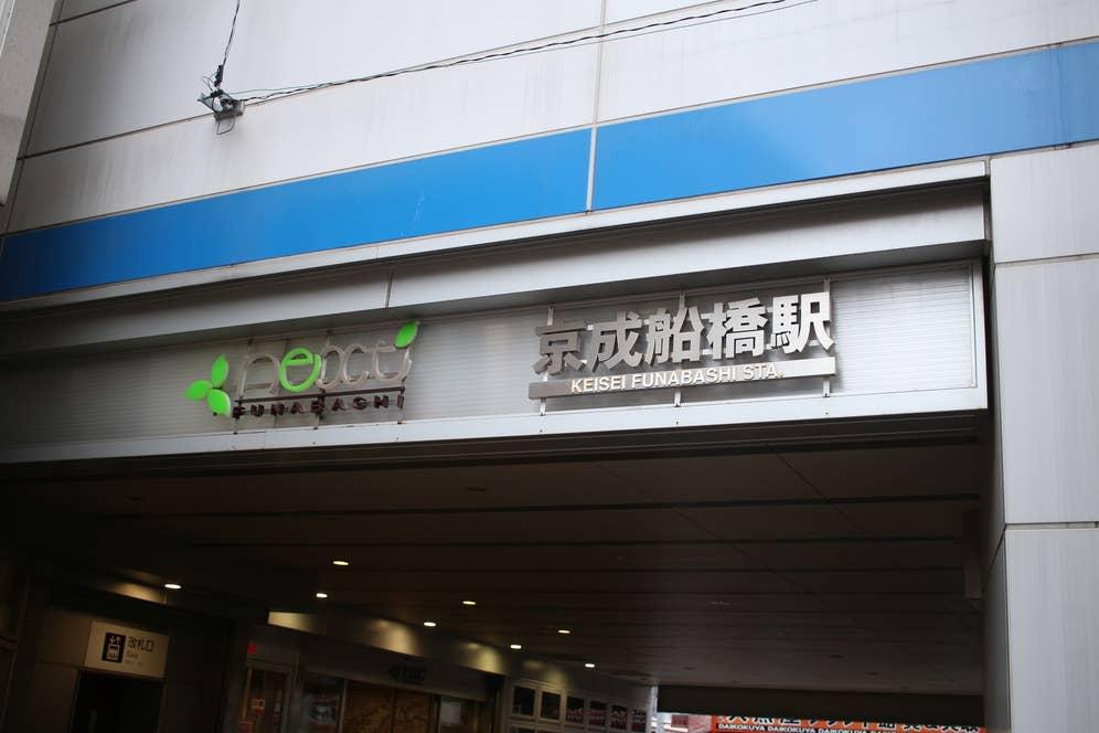 JRの船橋駅と京成船橋駅が隣接し、東京・千葉エリアから多くの人が行き交うターミナルシティ