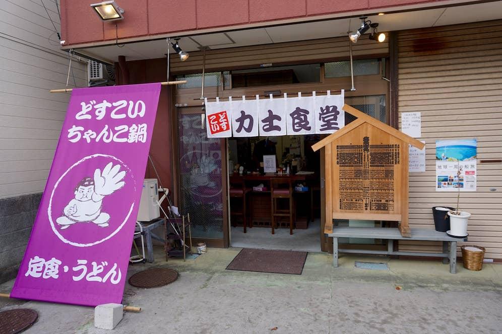 【相撲めし】巨大なふっくら唐揚げに感動。小田原「どすこい力士食堂」で癒やされる