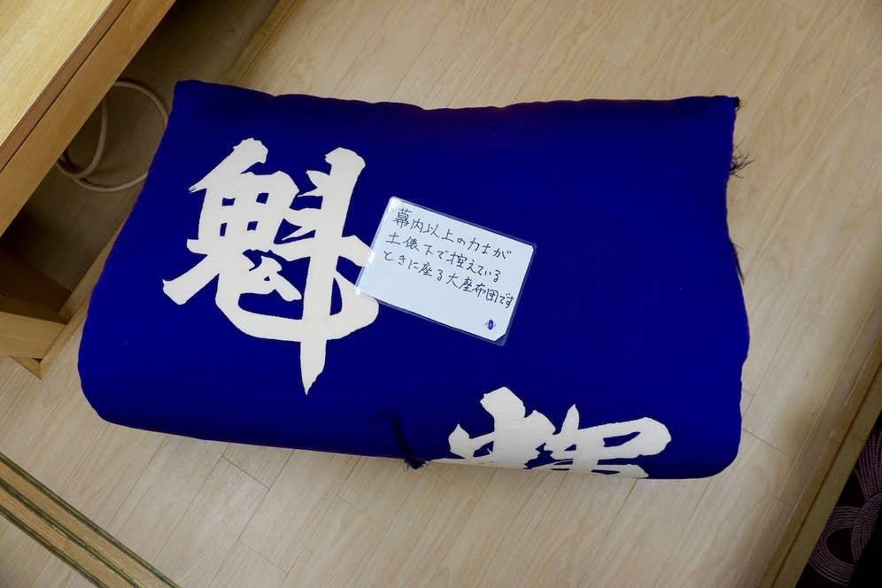 西野さんの父、元関脇・魁輝関が使っていた座布団