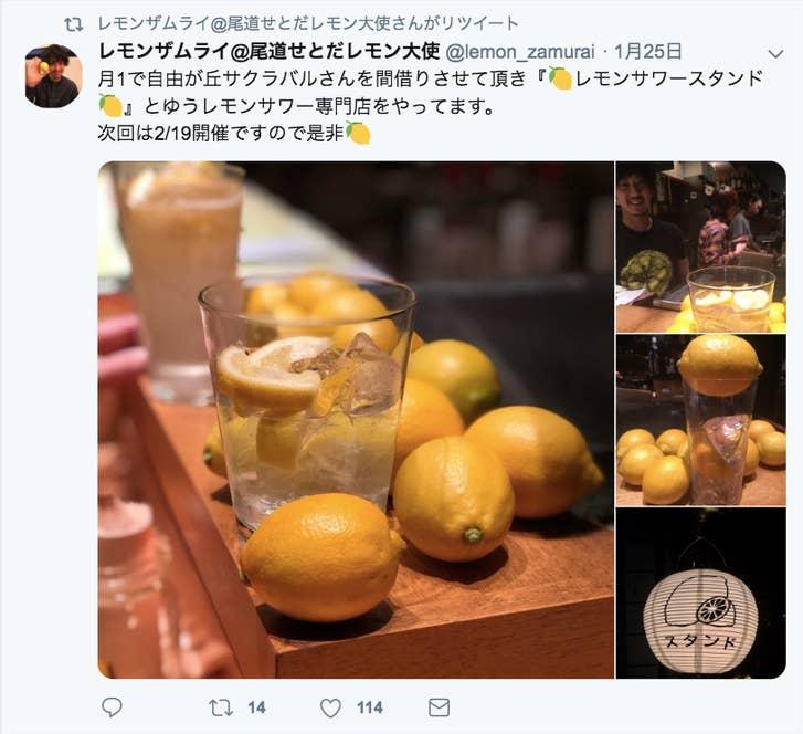 初めて見たときの感想:「レ…レモンザムライ。なんか怪し〜」