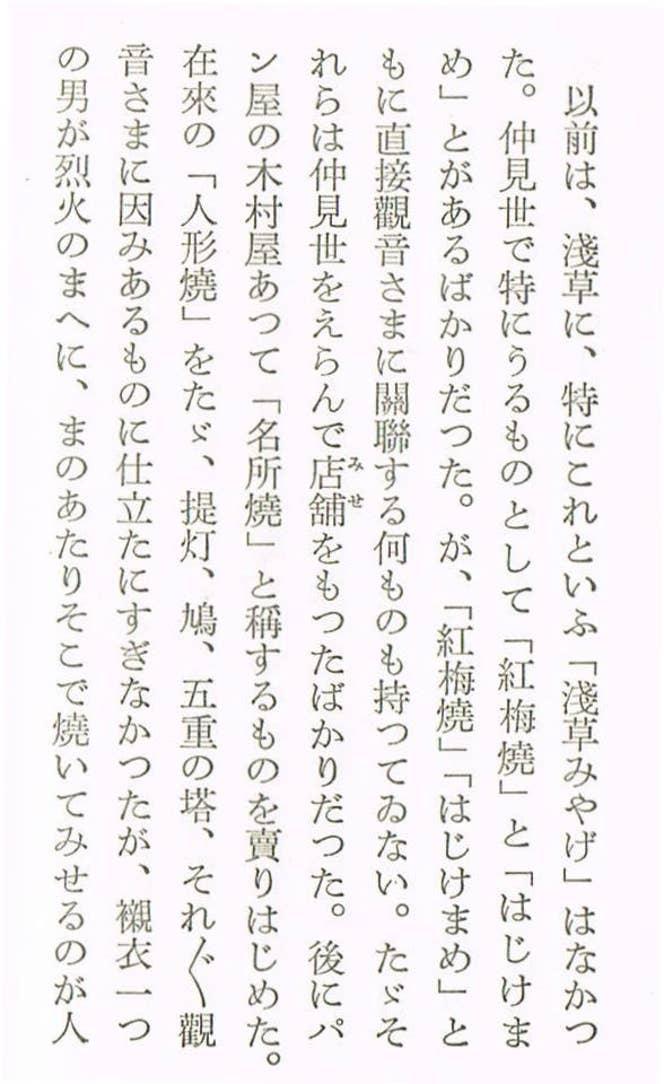 久保田万太郎『甘い物の話』(注5)