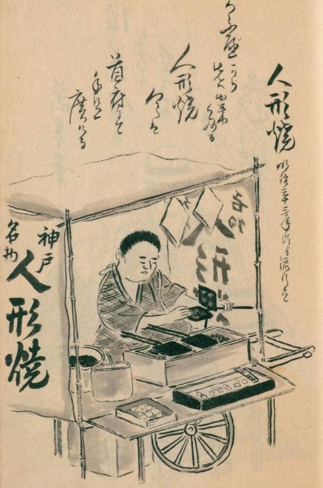 『世渡風俗圖會』に掲載された人形焼(注3)