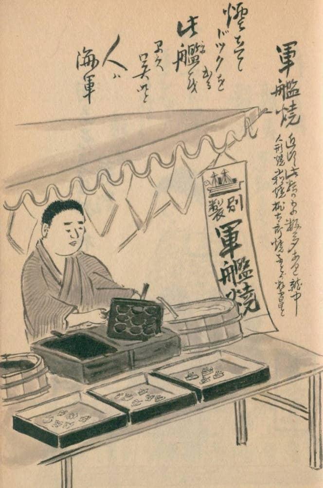 『世渡風俗圖會』に掲載された軍艦焼(注3)