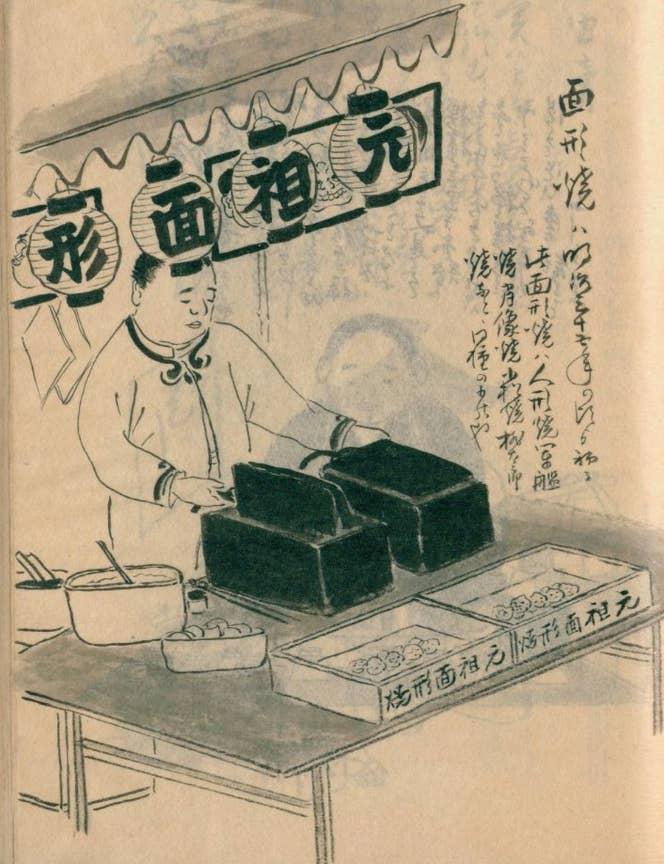 『世渡風俗圖會』に掲載された面形焼(注3)