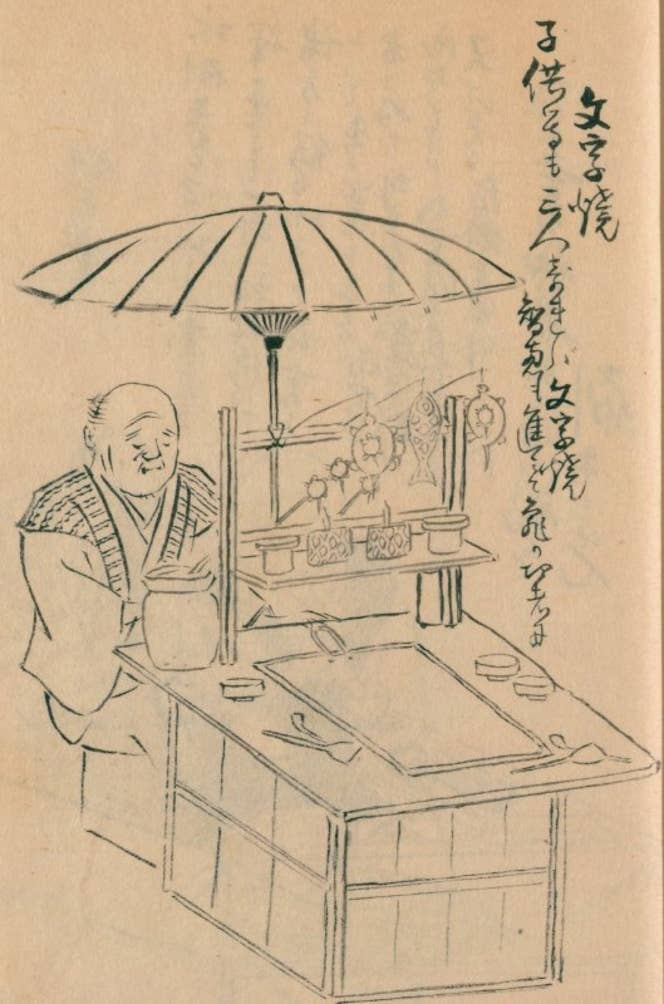 『世渡風俗圖會』に掲載された文字焼屋台(注4)