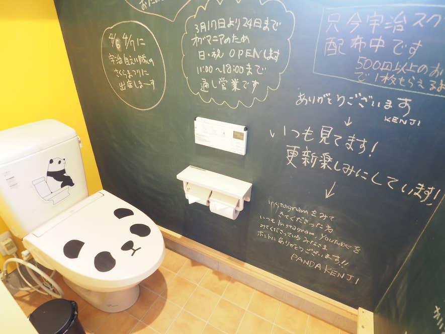 トイレもパンダ!