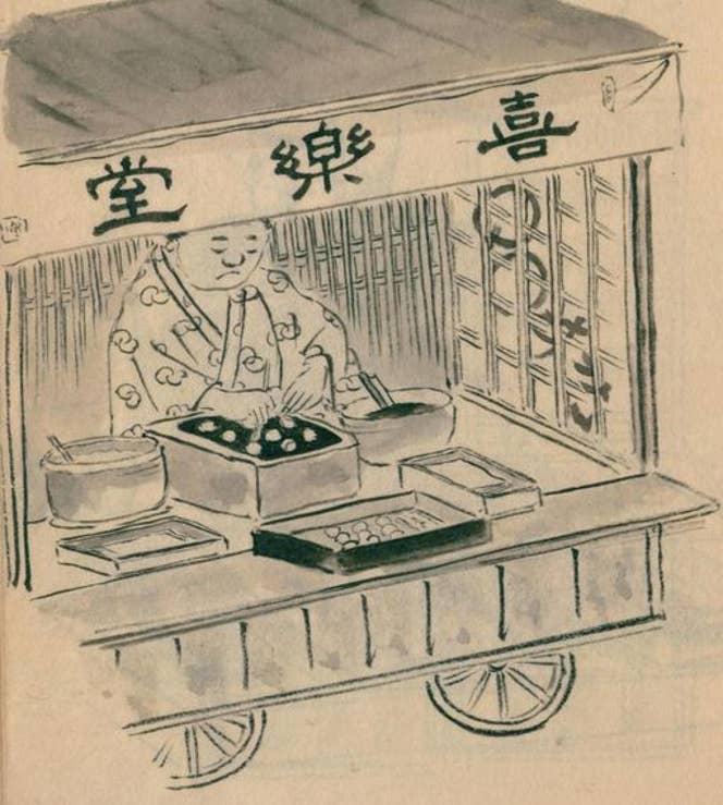 『世渡風俗圖會』に掲載された〇〇焼(注4)