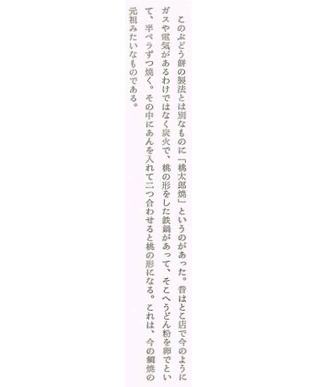 『明治の宵』(注5)