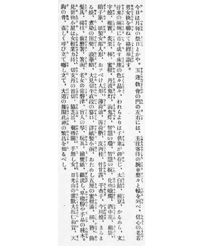 『紅白毒饅頭』(注6)